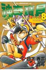 神奇寶貝特別篇(08)封面