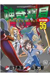 神奇寶貝特別篇(55)封面