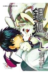 銀狐(02)封面