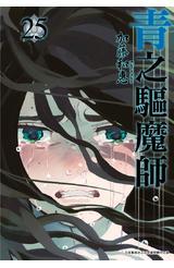 青之驅魔師(25)封面
