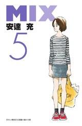 MIX(05)封面