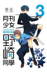 月刊少女野崎同學(03)封面