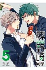月刊少女野崎同學(05)特別版封面