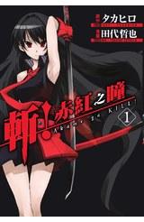 斬!赤紅之瞳(01)封面