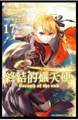 終結的熾天使(17)封面