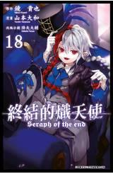 終結的熾天使(18)封面