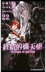 終結的熾天使(22)封面