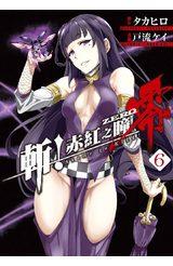斬!赤紅之瞳 零(06)封面