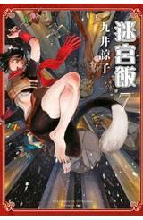 迷宮飯(07)會場限定版封面