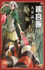 迷宮飯(09)限定版封面