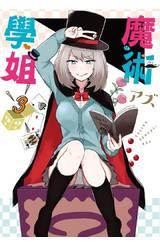 魔術學姐(03)限定版封面