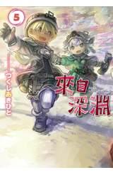 來自深淵(05)封面