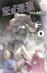 來自深淵(09)特別版封面