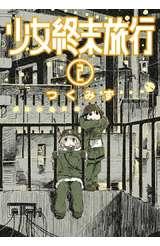 少女終末旅行(02)封面