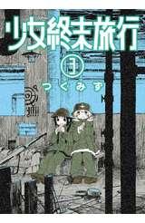 少女終末旅行(03)封面