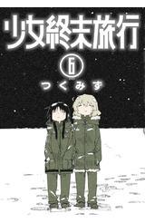 少女終末旅行(06)完封面