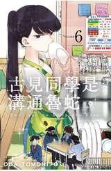 古見同學是溝通魯蛇。(06)封面
