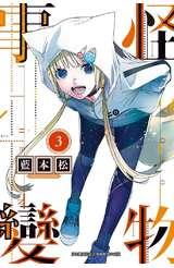 怪物事變(03)封面