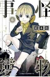 怪物事變(06)封面