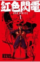 紅色閃電(01)封面
