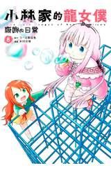 小林家的龍女僕 康娜的日常(08)封面