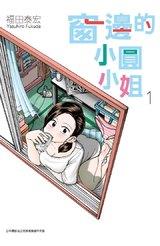 窗邊的小圓小姐(01)封面