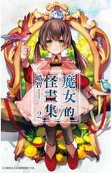 魔女的怪畫集(02)封面