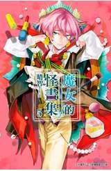 魔女的怪畫集(05)封面