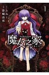 魔女之家 艾蓮日記(01)封面