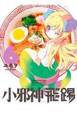 小邪神飛踢(06)封面