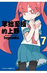 笨拙至極的上野(07)封面