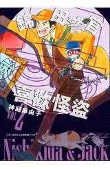 錦田警官喜歡怪盜(02)封面