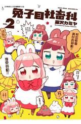 兔子目社畜科(02)封面