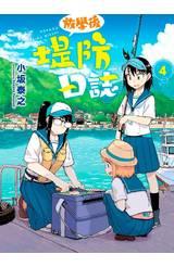 放學後堤防日誌(04)封面