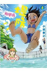 放學後堤防日誌(05)封面