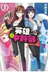 英雄小姐與前女幹部(01)封面
