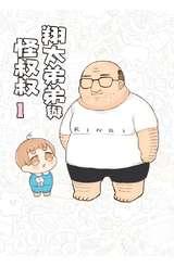 翔太弟弟與怪叔叔(01) 封面
