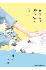 我家狗狗撿到喵(01)封面