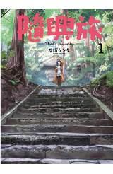 隨興旅-That's Journey(01)封面