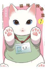 貓咪按摩師(01)封面