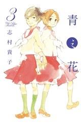 青之花(03)封面