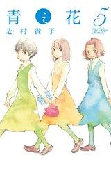 青之花(05)封面