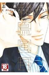 花鳥風月(09)限定版封面