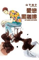 愛戀黑咖啡(全)封面