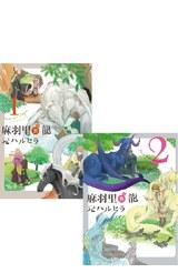 麻羽里與龍(01)+(02)同捆版封面