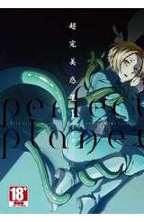 超完美惑星(01)封面
