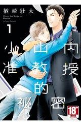 小山內准教授的祕密(01)封面