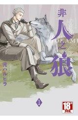 非人之狼(01) 封面