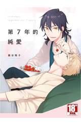 第7年的純愛(全)封面