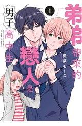 弟弟帶來的戀人是男子高中生(01)封面